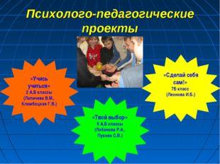Психолого-педагогические проекты
