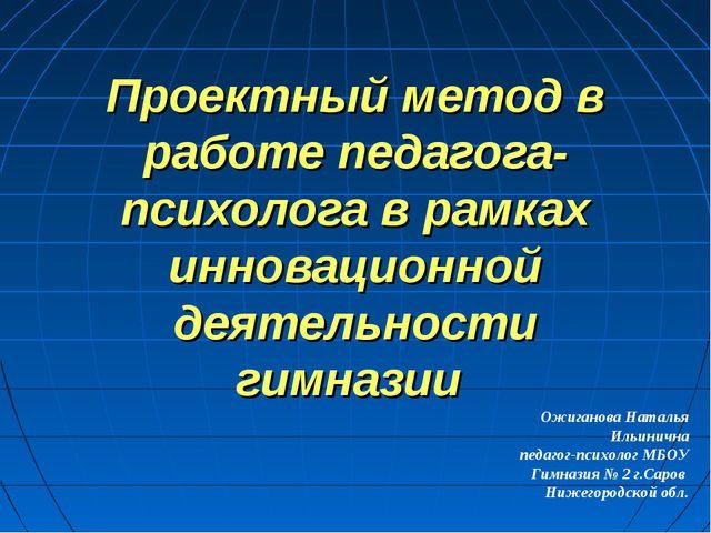 Проектный метод в работе педагога-психолога в рамках инновационной деятельнос...