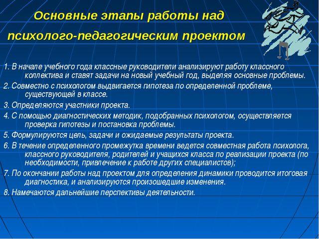 Основные этапы работы над психолого-педагогическим проектом 1. В начале учебн...