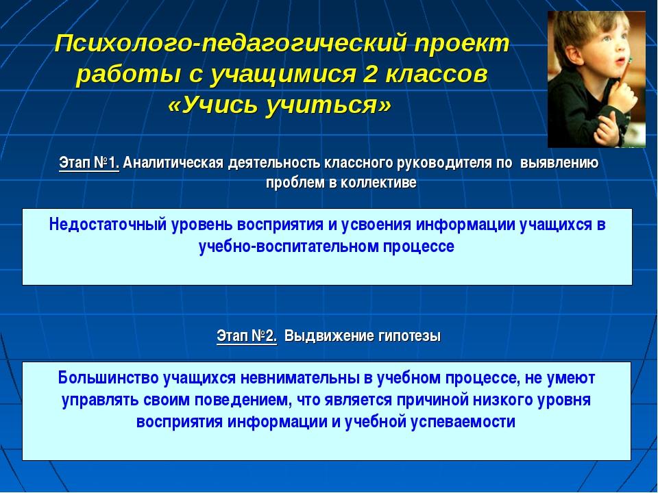Психолого-педагогический проект работы с учащимися 2 классов «Учись учиться»...