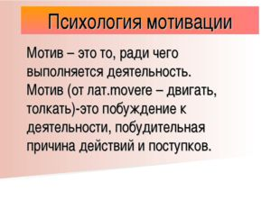 Психология мотивации Мотив – это то, ради чего выполняется деятельность. Моти