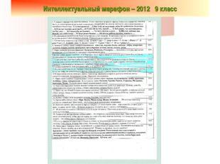 Интеллектуальный марафон – 2012 9 класс