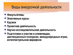 Виды внеурочной деятельности Факультативы Элективные курсы Кружки Проектная д