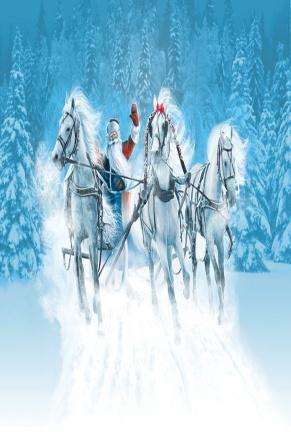 F:\все материалы для защиты 1 категории Настя\Работа с родителями\Классный час Сказочное рождество\картинки\три коня.jpg