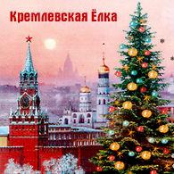 F:\все материалы для защиты 1 категории Настя\Работа с родителями\Классный час Сказочное рождество\Показ картинок\кремлевская елка №7.jpg