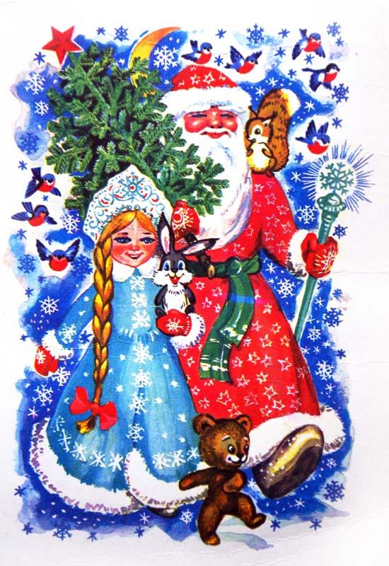 F:\все материалы для защиты 1 категории Настя\Работа с родителями\Классный час Сказочное рождество\Показ картинок\Дед мороз и снегурочка №6.jpg