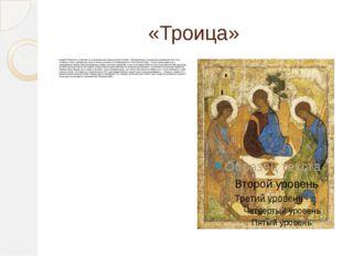 «Троица» Андрей Рублев жил в нелегкий, но знаменательный период русской истор