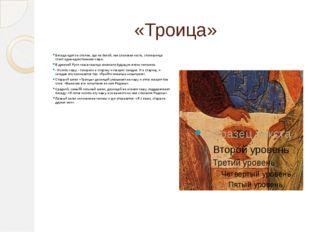 «Троица» Беседа идет за столом, где на белой, как слоновая кость, столешнице