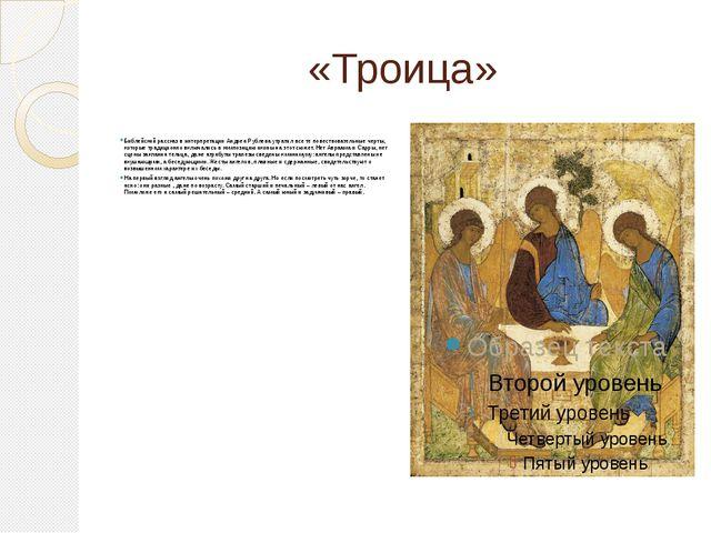 «Троица» Библейский рассказ в интерпретации Андрея Рублева утратил все те пов...