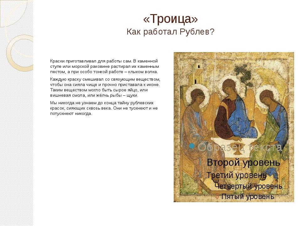 «Троица» Как работал Рублев? Краски приготавливал для работы сам. В каменной...