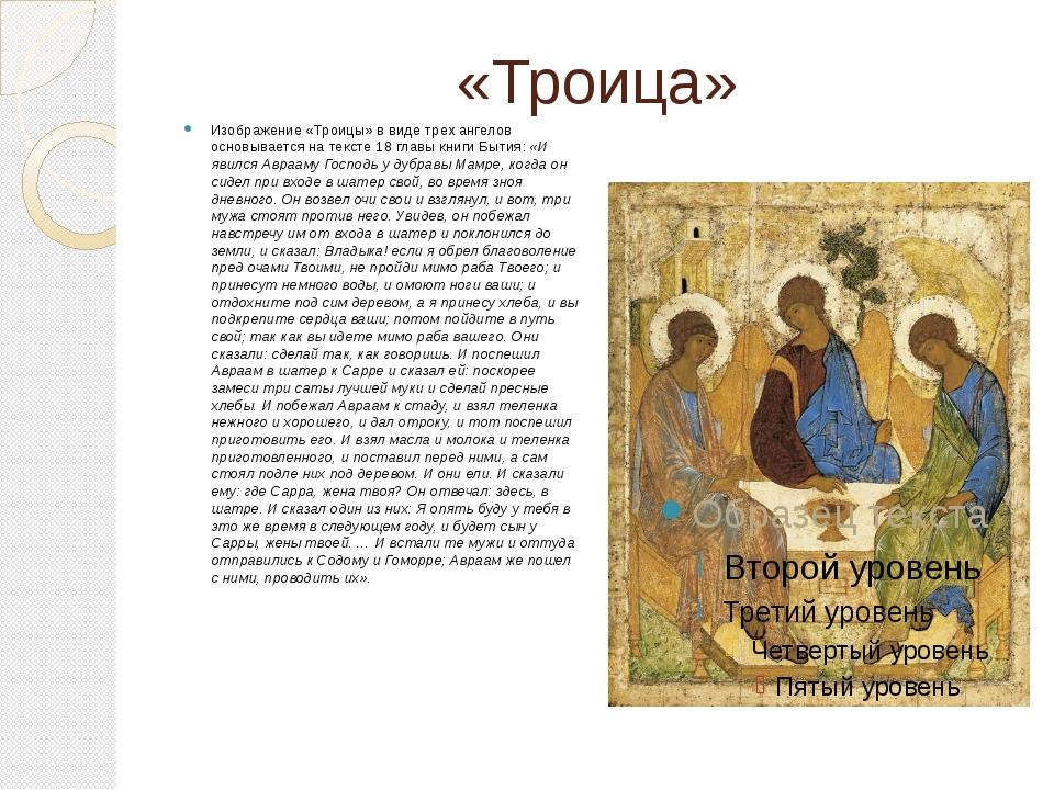 «Троица» Изображение «Троицы» в виде трех ангелов основывается на тексте 18 г...