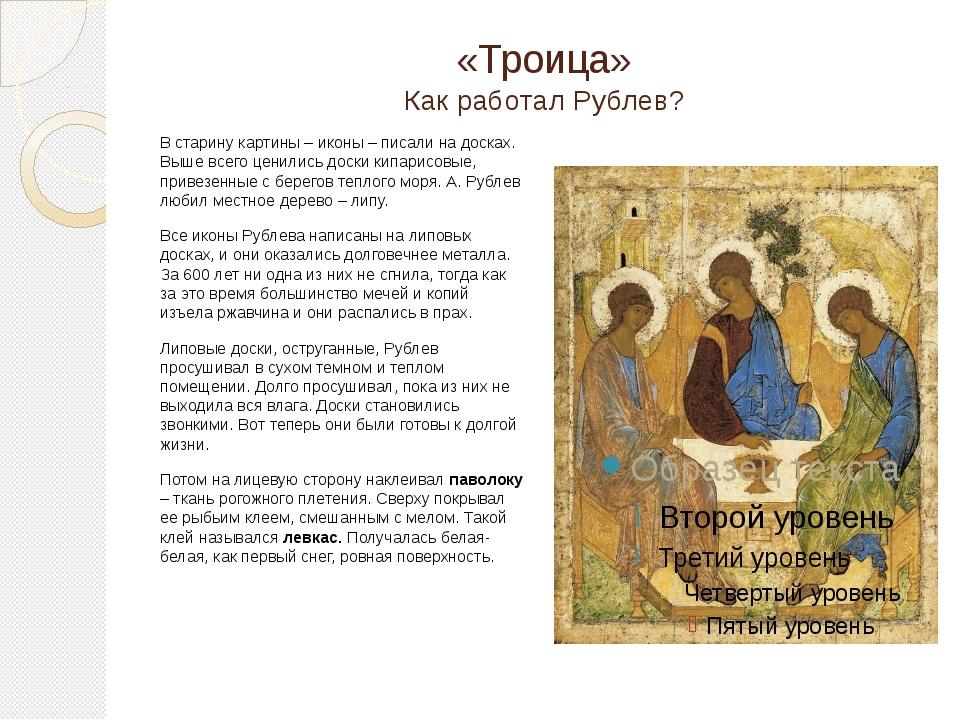 «Троица» Как работал Рублев? В старину картины – иконы – писали на досках. Вы...