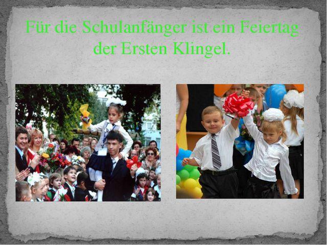 Für die Schulanfänger ist ein Feiertag der Ersten Klingel.