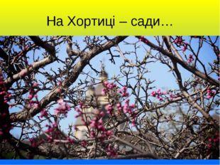 На Хортиці – сади…
