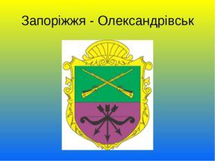 Запоріжжя - Олександрівськ