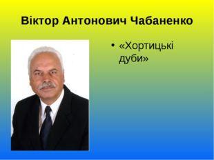 Віктор Антонович Чабаненко «Хортицькі дуби»