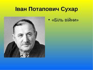 Іван Потапович Сухар «Біль війни»