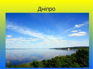 Дніпро