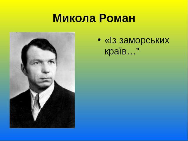 """Микола Роман «Із заморських країв…"""""""