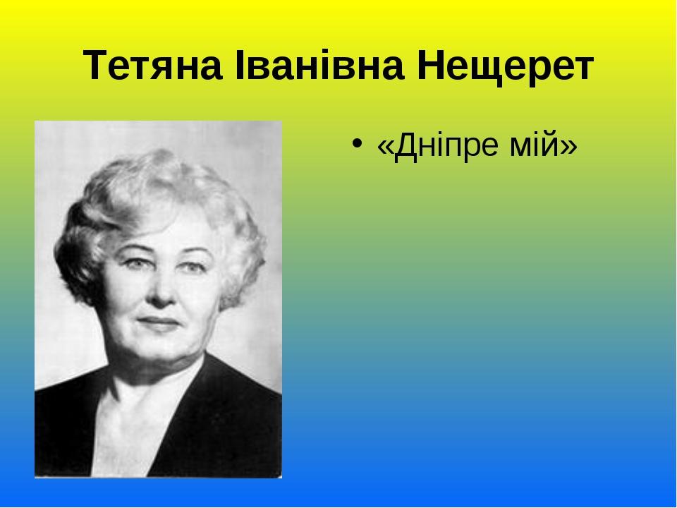 Тетяна Іванівна Нещерет «Дніпре мій»