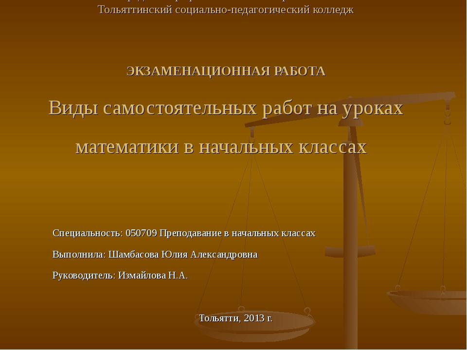 Министерство образования и науки Самарской области государственное бюджетное...