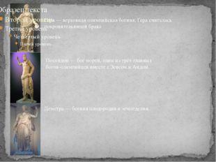 Гера — верховная олимпийская богиня, Гера считалась покровительницей брака По