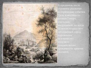 В преданиях часто отражены реальные исторические события. Троя, известная по