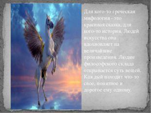 Для кого-то греческая мифология - это красивая сказка, для кого-то история. Л