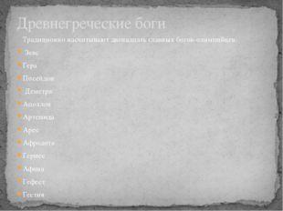 Традиционно насчитывают двенадцать главных богов-олимпийцев: Зевс Гера Посей