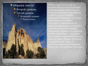 Олимп - гора в Фессалии, на которой обитают боги. На Олимпе находятся дворцы