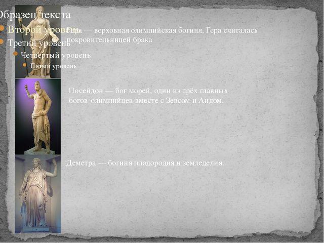 Гера — верховная олимпийская богиня, Гера считалась покровительницей брака По...
