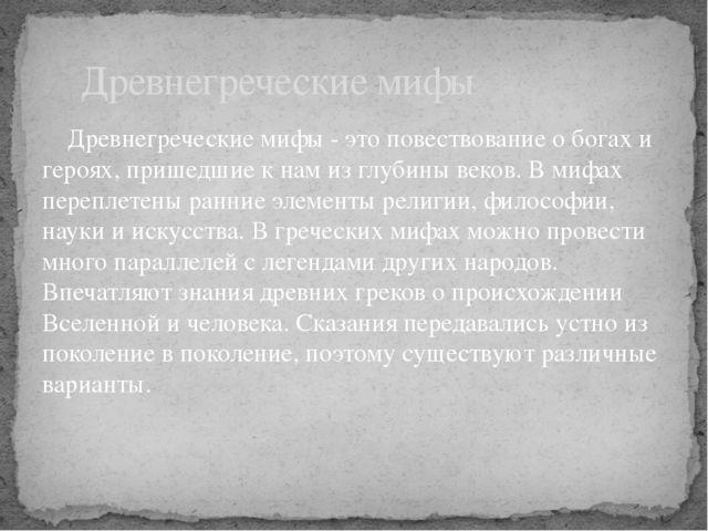 Древнегреческие мифы - это повествование о богах и героях, пришедшие к нам и...