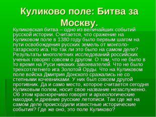 Куликово поле: Битва за Москву. Куликовская битва – одно из величайших событи