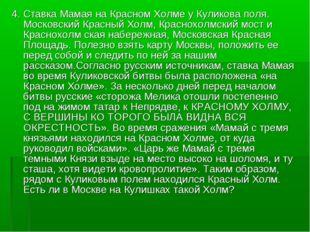 4. Ставка Мамая на Красном Холме у Куликова поля. Московский Красный Холм, Кр