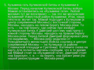 5. Кузьмина гать Куликовской битвы и Кузьминки в Москве. Перед началом Кулико