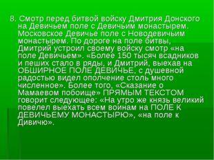 8. Смотр перед битвой войску Дмитрия Донского на Девичьем поле с Девичьим мон