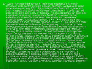 10. «Дон» Куликовской битвы и Подонское подворье в Мо скве. Согласно летопися