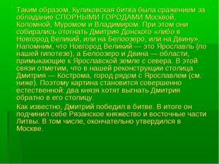 Таким образом, Куликовская битва была сражением за обладание СПОРНЫМИ ГОРОДА