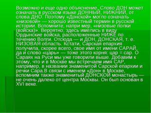 Возможно и еще одно объяснение. Слово ДОН может означать в русском языке ДОН