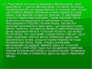 12. Река Меча на поле Куликовом и Москва-река, либо река Моча — приток Москва