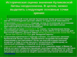 Историческая оценка значения Куликовской битвы неоднозначна. В целом, можно в