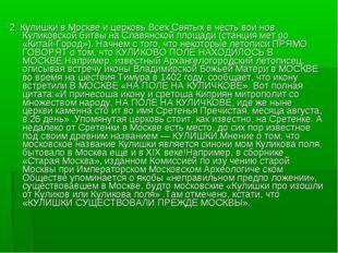 2. Кулишки в Москве и церковь Всех Святых в честь вои нов Куликовской битвы н