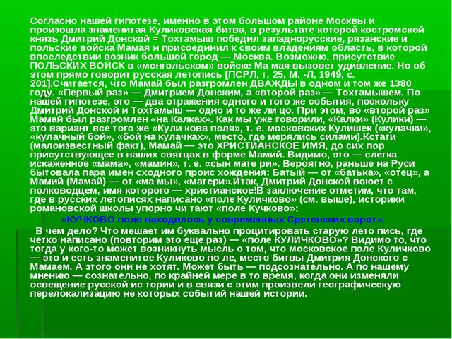 Согласно нашей гипотезе, именно в этом большом районе Москвы и произошла зна...