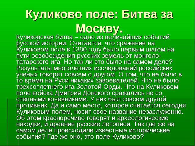 Куликово поле: Битва за Москву. Куликовская битва – одно из величайших событи...