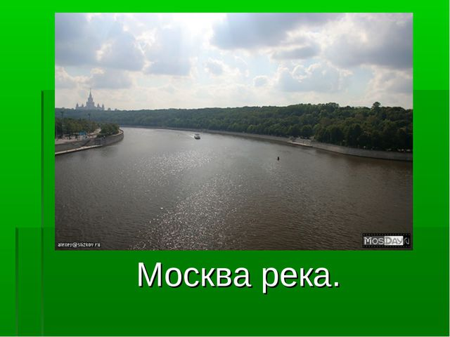 Москва река.