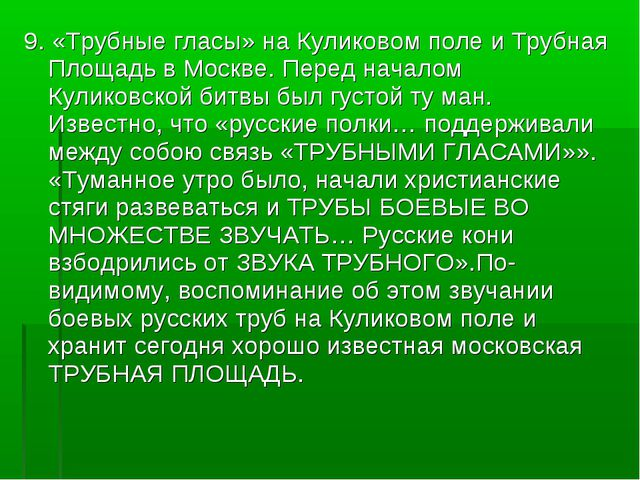 9. «Трубные гласы» на Куликовом поле и Трубная Площадь в Москве. Перед начало...