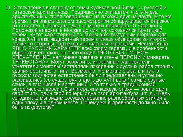 11. Отступление в сторону от темы Куликовской битвы. О русской и татарской ар...