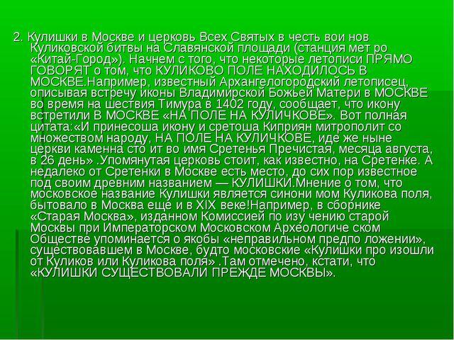 2. Кулишки в Москве и церковь Всех Святых в честь вои нов Куликовской битвы н...