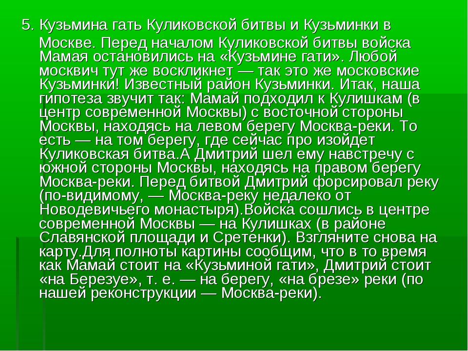 5. Кузьмина гать Куликовской битвы и Кузьминки в Москве. Перед началом Кулико...