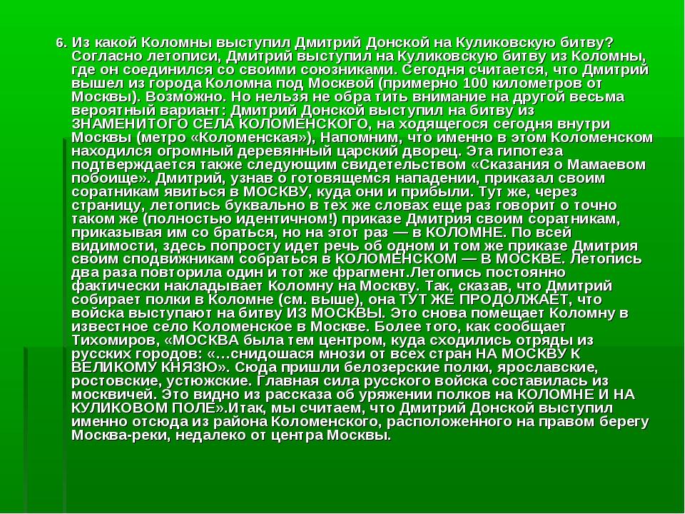 6. Из какой Коломны выступил Дмитрий Донской на Куликовскую битву? Согласно...